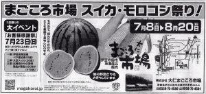 平成29年すいか・とうもろこし祭り広告原稿_0002