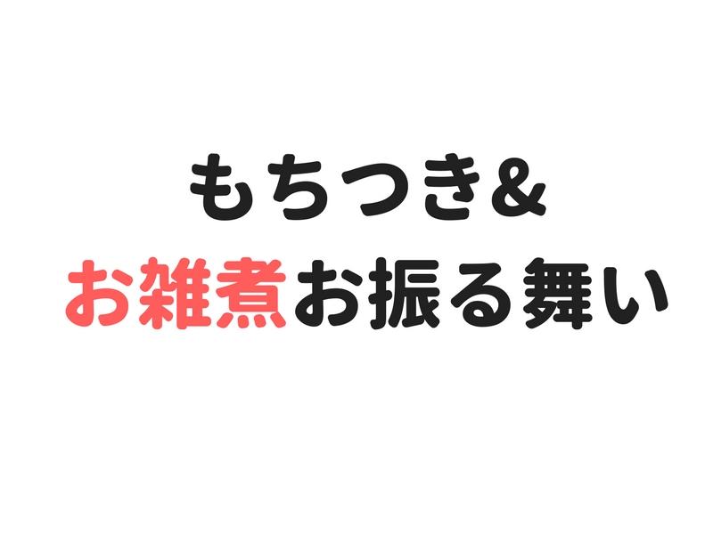 【イベント】正月お雑煮お振る舞い